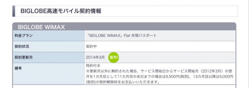 スクリーンショット 2014-02-28 6.42.21