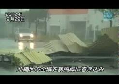 台風と地球温暖化