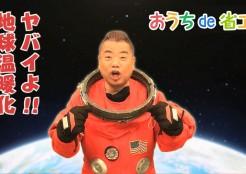 ヤバいよ!ヤバいよ!で出川哲郎氏が地球温暖化防止CM【動画】